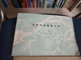 1989年北京社会函授大学 第三届  学员名册(中册)