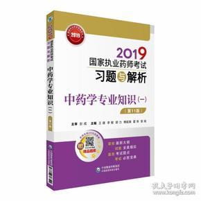 (2019)中药学专业知识(1)(第11版)/国家执业药师考试习题与解析