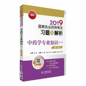 2019国家执业药师考试习题与解析中药学专业知识(一)(第十一版)