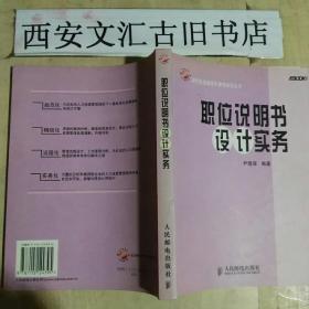 职位说明书设计实务/现代企业规范化管理体系丛书