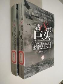 二战8政要巨头谋略秘档全公开 上下册