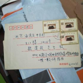 2000年四川省成都市挂号寄北京【贴收到已破邮局代封】