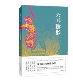 六耳猕猴 徐则臣 百花文艺出版社  9787530675601