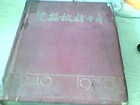 建筑设计十年(1949——1959)【布面精装】