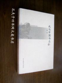 《书林清话文库:我与中国书店》