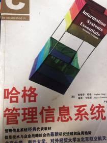 哈格管理信息系统(原书第2版)