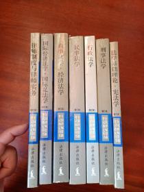 全国律师资格考试指定用书(1999年全套七本