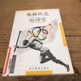 奥林匹克运动史