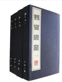 野叟曝言 宣纸线装 4函20册申报馆154回足本为底本影印天津古籍