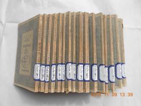 31581万有文库:《十九世纪欧洲思想史》(全16册存10册)民国二十五年三月初版,馆藏