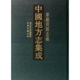 中国地方志集成•新疆府县志辑(16开精装 全十二册 原箱装)