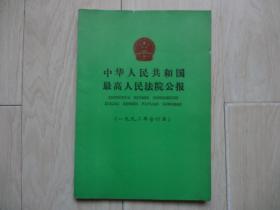 中华人民共和国最高人民法院公报 1992年合订本
