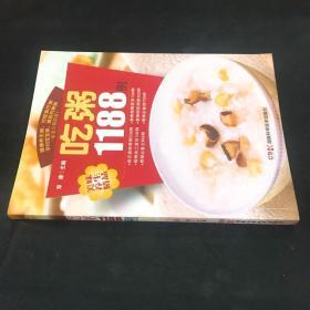 美味养生精品:吃粥1188例