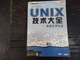 UNIX技术大全--系统管理员卷