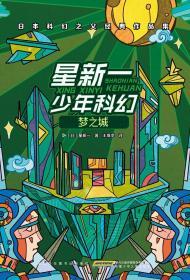 日本科幻之父经典作品集:星新一少年科幻·梦之城