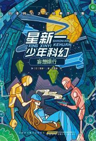 日本科幻之父经典作品集:星新一少年科幻·妄想银行