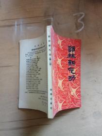 郭林新气功(第二版)