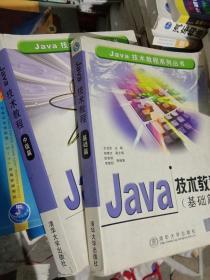 Java技术教程(基础篇)