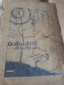 白香山诗选(32K)(初版)