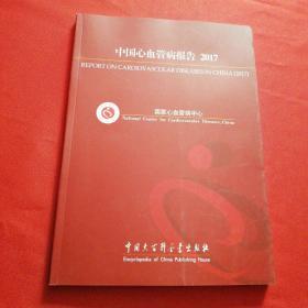 2017中国心血管病报告(正版现货内页干净)