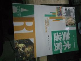 美术鉴赏 刘涵 河北美术出版社 9787531087458