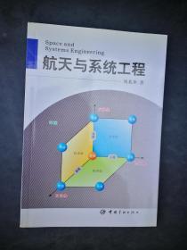 航天与系统工程  实物图