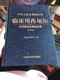 中华人民共和国药典临床用药须知:化学药和生物制品卷(2010年版)