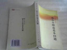 全国干部学习读本:邓小平理论基本问题..【】