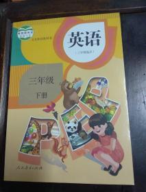 义务教育教科书  英语(三年级下册)人教版