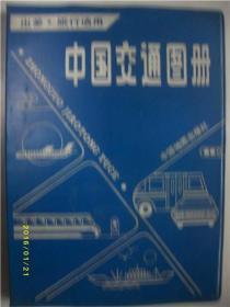 中国交通图册/1990/九品A237