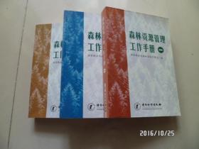 森林资源管理工作手册(1-3册全)/国家林业局森林资源管理司