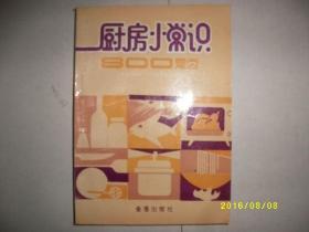 厨房小常识800题/叶平等/1992年/九品/有笔迹/WL230