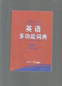 英语多功能词典(重修版)/王霞编著/2013年/九品/WL066