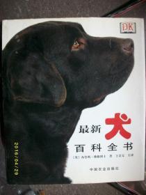 最新犬百科全书/2001年/九品