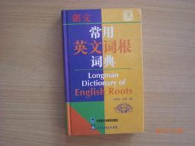 朗文常用英文词根词典/卡罗尔·沃克/2000年/九品A5-3