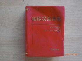 袖珍汉语词典/1992年/九品A5-3