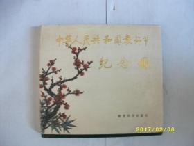 中华人民共和国教师节纪念册/1985年/九品A2-3