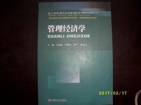 成人(网络)教育系列规划教材-管理经济学/侯荔江/2010年/九品