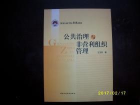 公共治理与非营利组织管理/汪玉凯/2011年/九品
