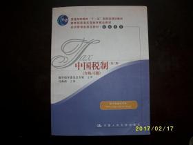 经济管理类课程教材·税收系列-中国税制(第三版)/马海涛/2008