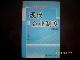 工商管理培训系列教程-现代企业制度(第二版)/牛国良/2008年