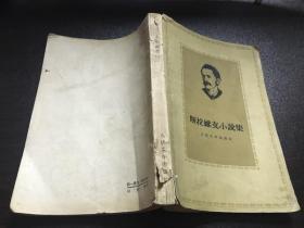 斯拉维支小说集(57年1版1印8000册)