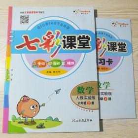七彩课堂数学人教实验版六年级上册