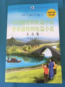 中国最好的短篇小说 世界最好的短篇小说大全集