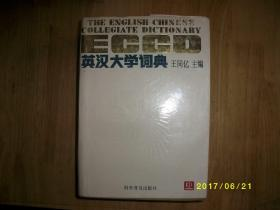 汉英大学词典/王同亿/1986年/九品A334