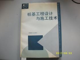 桩基工程设计与施工技术/1994年/九品A333