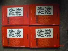 现代汉语 辞海/全四卷/九品/东方瀛/2002年未翻阅