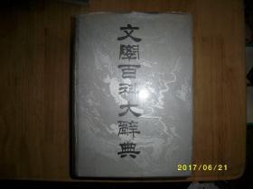 文学百科大辞典/1991年/九品A334