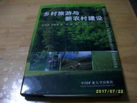 乡村旅游与新农村建设/杨敏等/全新