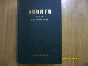 金属切削手册/第二版/1984年/九品A329